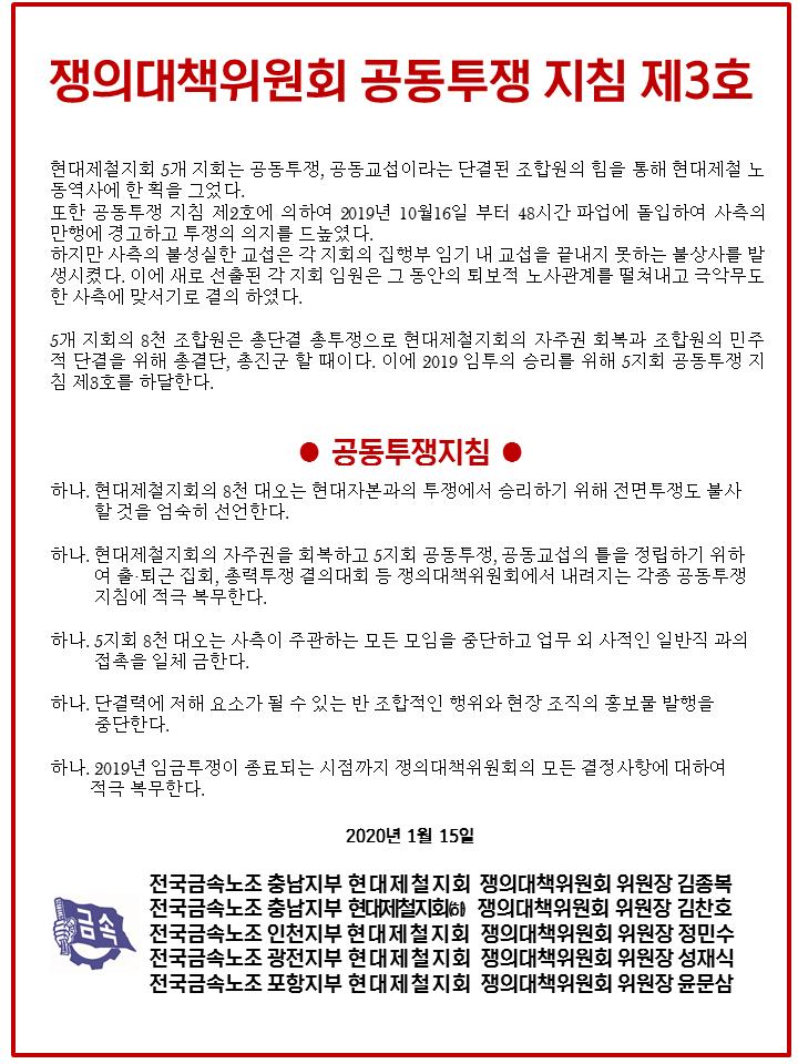 쟁대위지침3(게시1).png