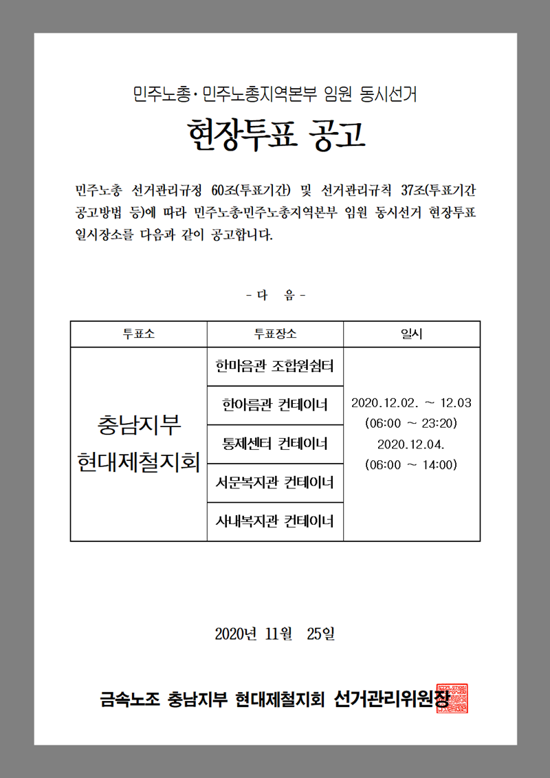민노총투표구현장투표공고001.png